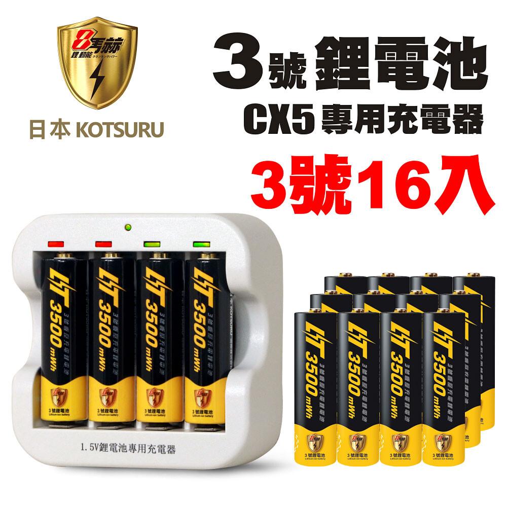 日本kotsuru8馬赫 1.5v恆壓可充式鋰電池 鋰電充電電池 3號16入+cx5專用充電器