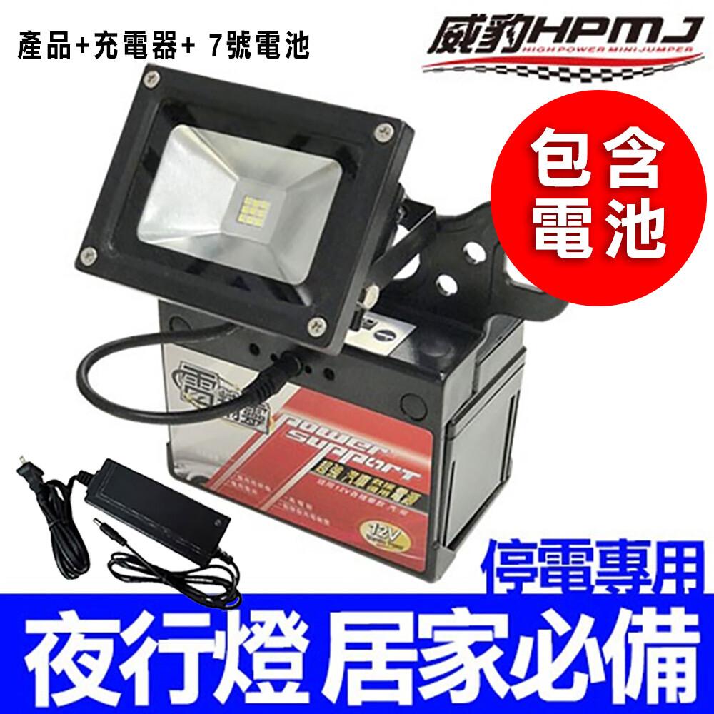 台灣威豹電池夜行燈套餐組10w led 1秒快速拆換鉛酸電池 可點亮12小時以上(包含電池)