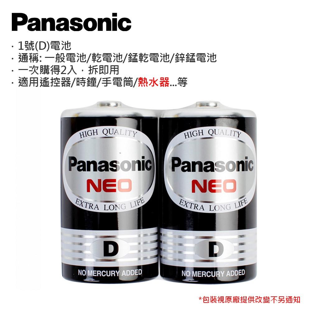 Panasonic 國際牌 1號 D 2號 C 電池 碳鋅電池 乾電池 一般電池 鋅錳電池 錳乾電池 (2入組)