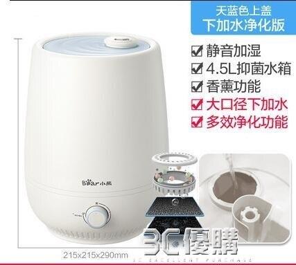 小熊加濕器家用靜音大容量臥室孕婦嬰兒室內空氣香薰凈化噴霧小型 3C