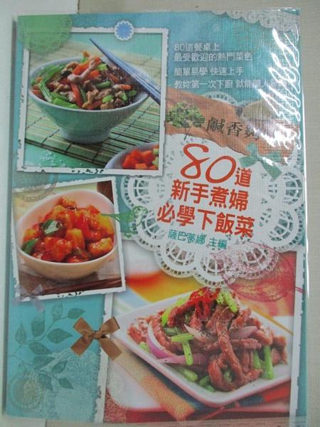 【書寶二手書T1/餐飲_B3J】80道新手煮婦必學下飯菜_薩芭蒂娜