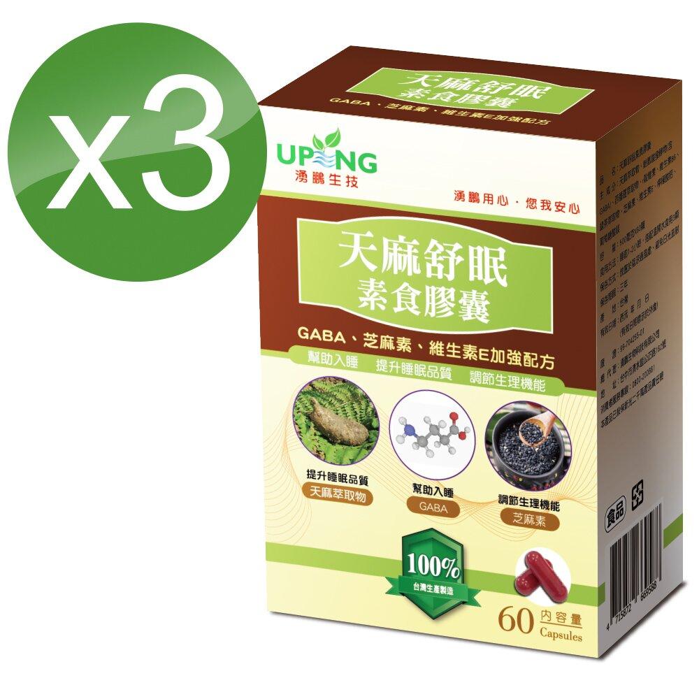 湧鵬生技 天麻GABA舒眠素食膠囊3入組(60顆/盒)