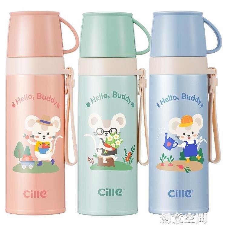 希樂兒童保溫杯小學生不銹鋼水杯防摔杯子男女簡約可愛便攜水壺
