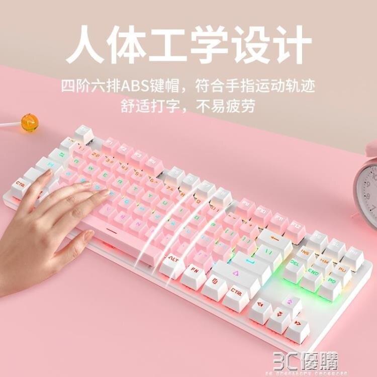 前行者機械鍵盤87鍵青軸粉色女生可愛小型便攜游戲電競鼠標套裝