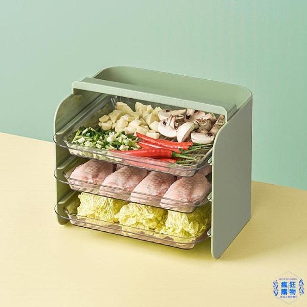 廚房備菜盤 廚房多層備菜盤子多功能配菜盤置物架家用火鍋菜盤分格托盤餐具架