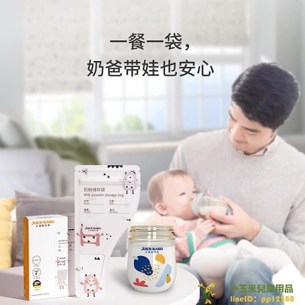 嬰兒一次性米粉奶粉儲存袋外帶出門便攜式分裝盒密封防潮收納神器品牌【玉米】