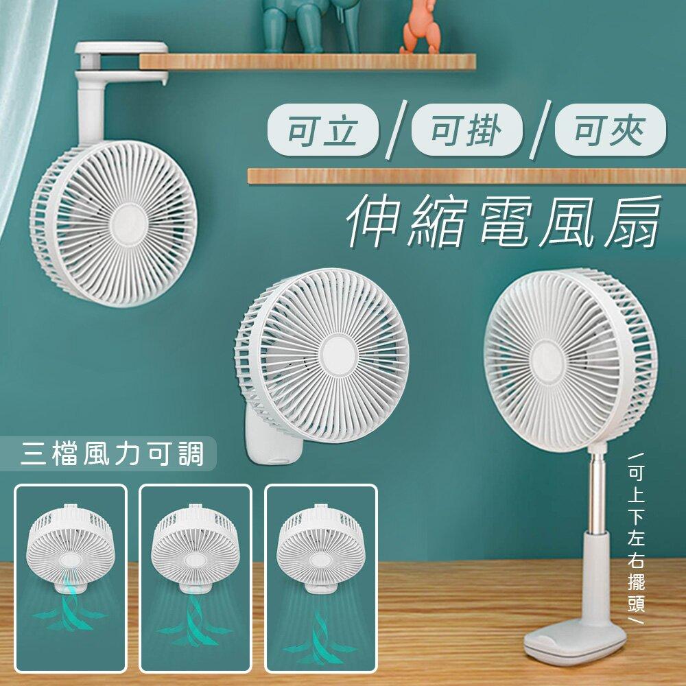 可立可掛可夾伸縮電風扇