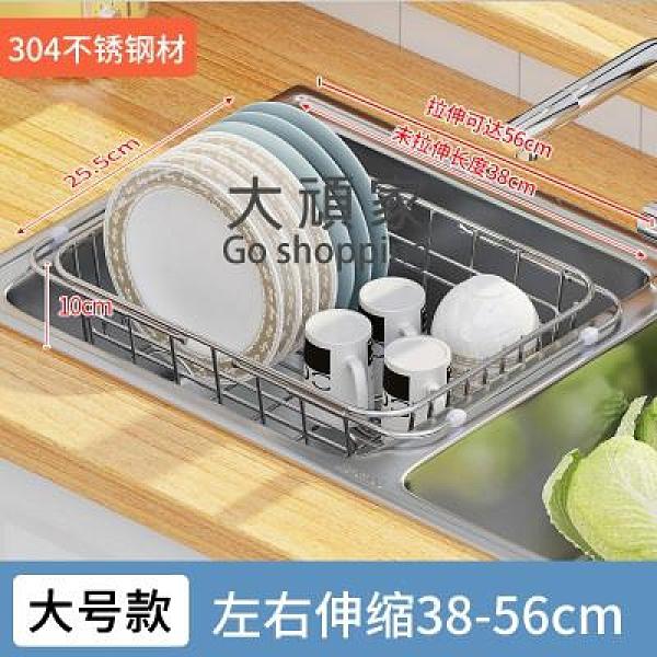 水槽瀝水架 碗架盆 水槽瀝水架瀝碗架晾放碗筷瀝水籃伸縮廚房洗碗池收納置物架不鏽鋼