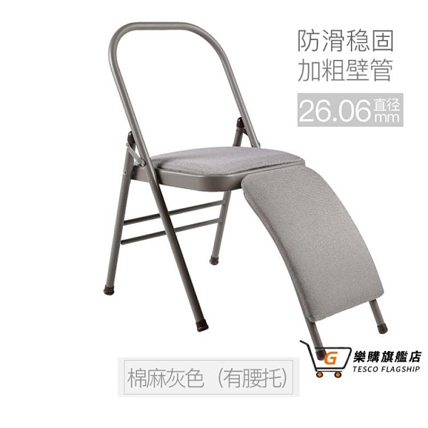 倒立椅 倒立輔助瑜伽椅加粗瑜珈椅子輔助工具凳子折疊椅T