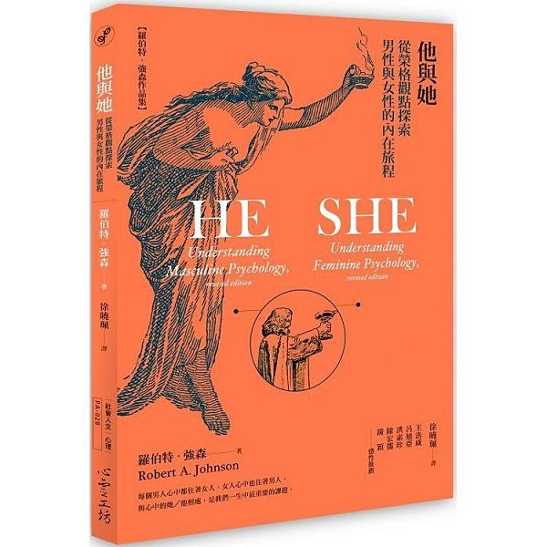 他與她:從榮格觀點探索男性與女性的內在旅程