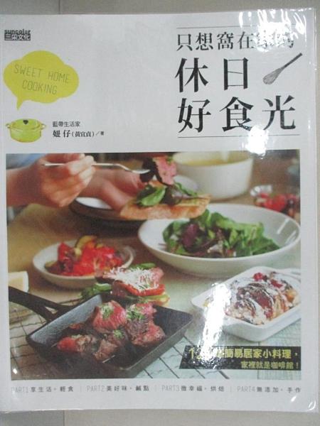【書寶二手書T1/餐飲_EBH】只想窩在家的休日好食光:120道簡易居家小料理,家裡就是咖啡館!_黃