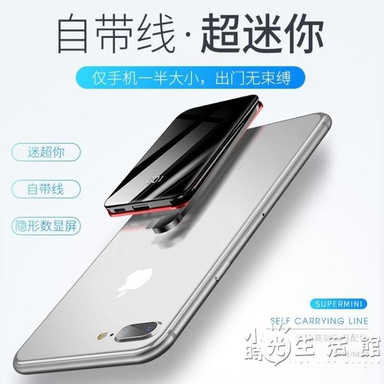 迷你自帶線充電寶女大容量超薄便攜小巧蘋果手機通用快充閃沖專用