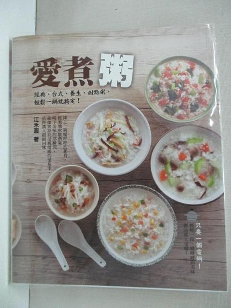 【書寶二手書T1/餐飲_EBB】愛煮粥:經典、台式、養生、甜點粥,輕鬆一鍋就搞定!_江禾圓