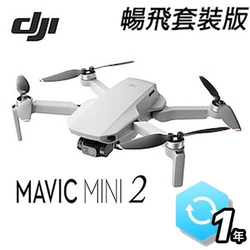 【DJI】大疆 Mini 2 空拍機 暢飛套裝版+ 1年保險玩家組 聯強公司貨