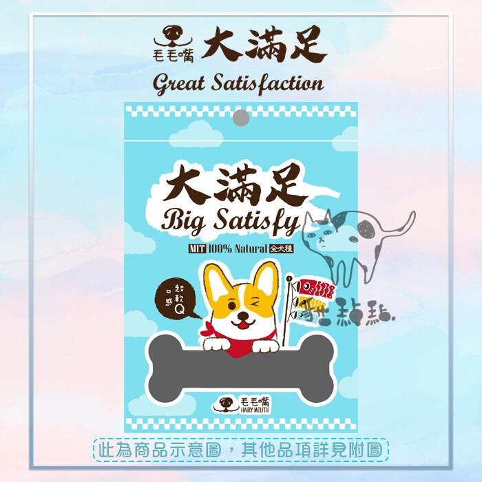毛毛嘴大滿足狗零食18種口味台灣製