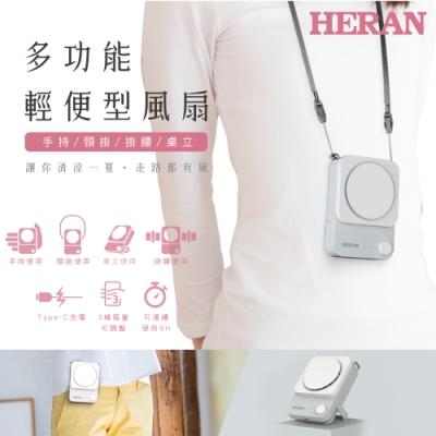 HERAN禾聯 3段速多功能輕便型USB電風扇 HUF-17HP050