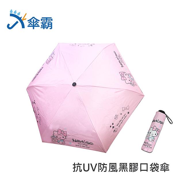 傘霸x三麗鷗聯名 抗UV 防風 輕量黑膠口袋四折傘_KITTY