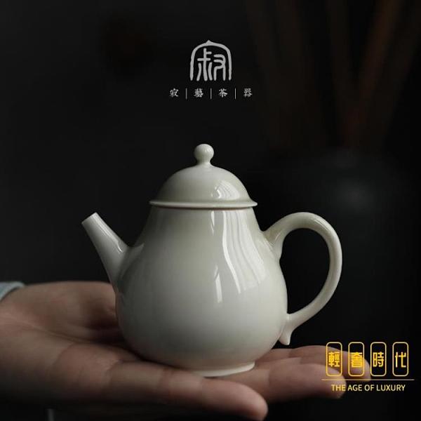 草木灰釉小茶壺落灰窯變復古茶壺單壺功夫茶具