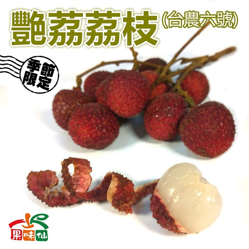 果味仙 艷荔荔枝 (非預購立即出貨)早鳥荔枝 2台斤x1盒