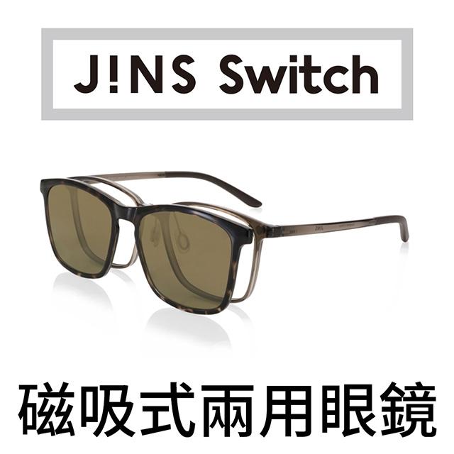 JINS Switch 磁吸式兩用眼鏡-偏光鏡片(AURF20S242)透明棕