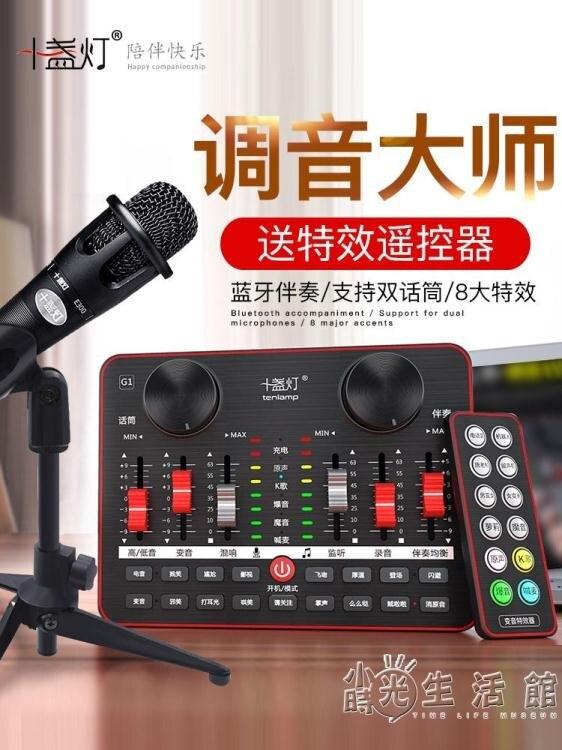 G1網紅聲卡唱歌手機專用直播設備全套修音神器快手台式機電腦主播
