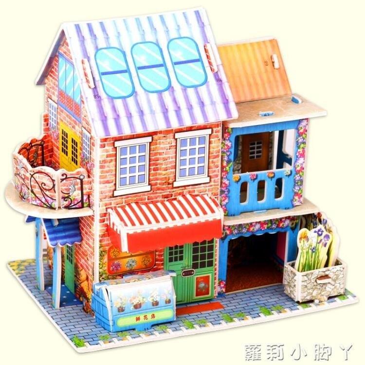 兒童3d立體拼圖模型寶寶男孩女孩早教益智力開發動腦拼裝積木玩具NMS
