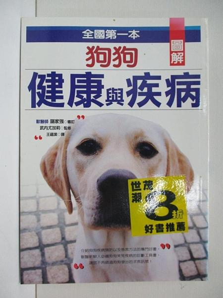 【書寶二手書T1/寵物_BYN】圖解狗狗健康與疾病_武內尤加利