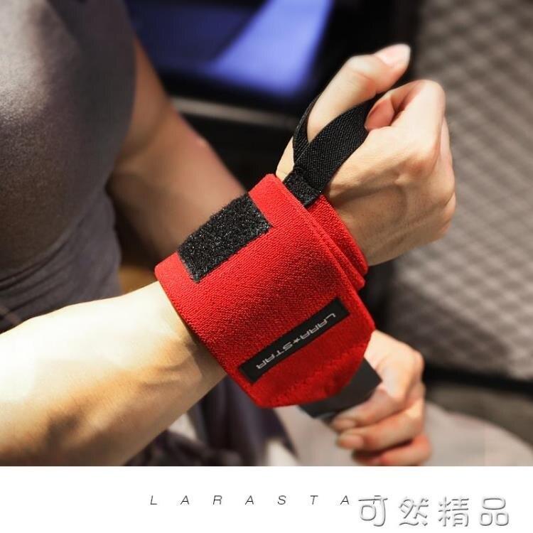 健身護腕男彈力繃帶加壓手腕力量舉臥推助力帶防扭傷