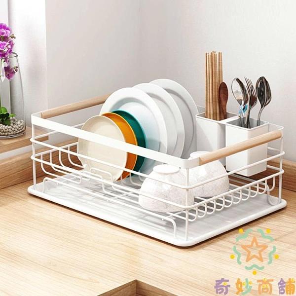 家用放碗水槽置物架瀝水碗架廚房瀝碗架【奇妙商舖】