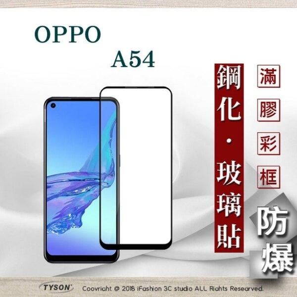 【愛瘋潮】99免運  現貨 螢幕保護貼 歐珀 OPPO A54 4G  2.5D滿版滿膠 彩框鋼化玻璃保護貼 9H 鋼化玻璃 9H 0.33mm 強化玻璃 全屏