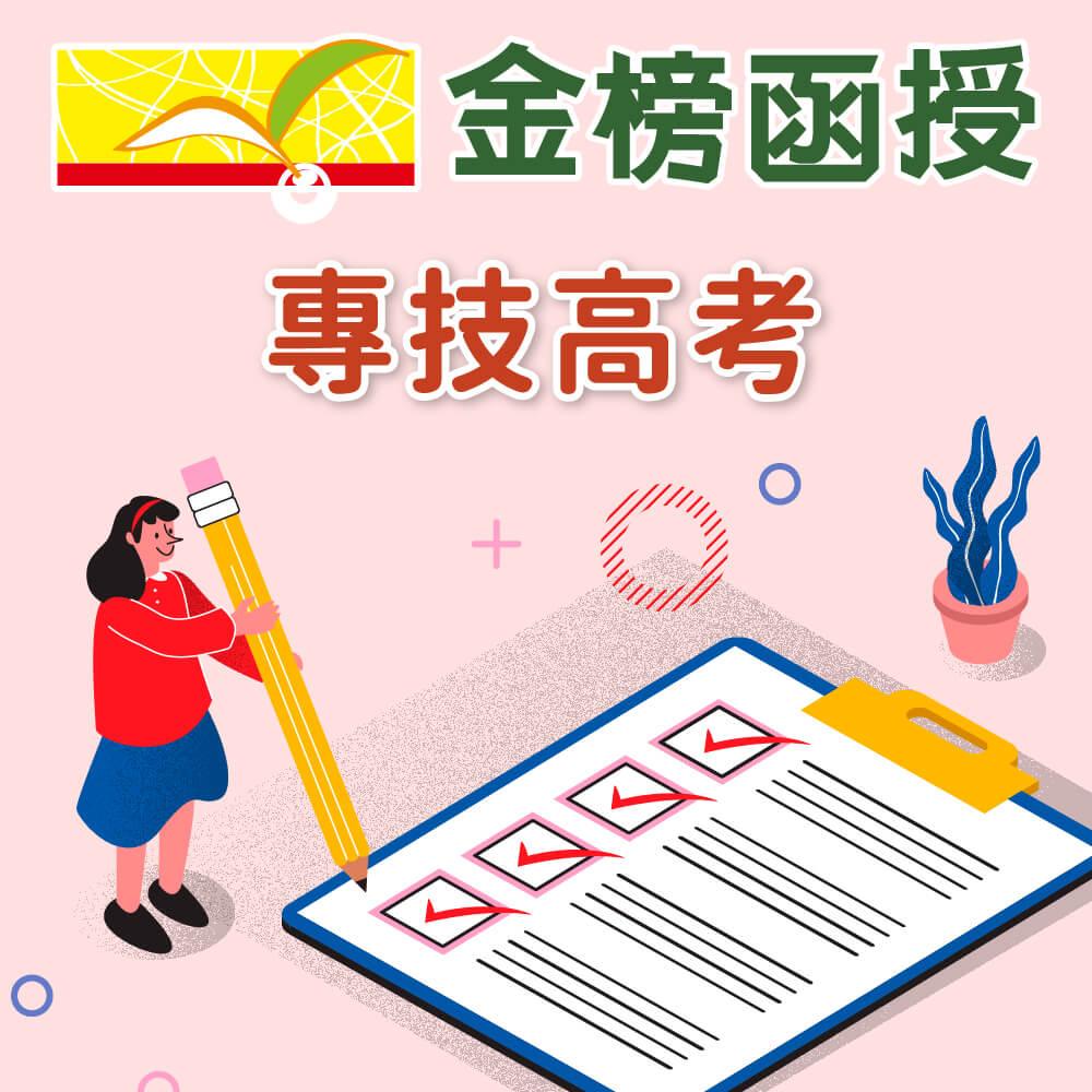 111金榜函授/工程材料/張瑋/單科/專技高考/土木工程技師