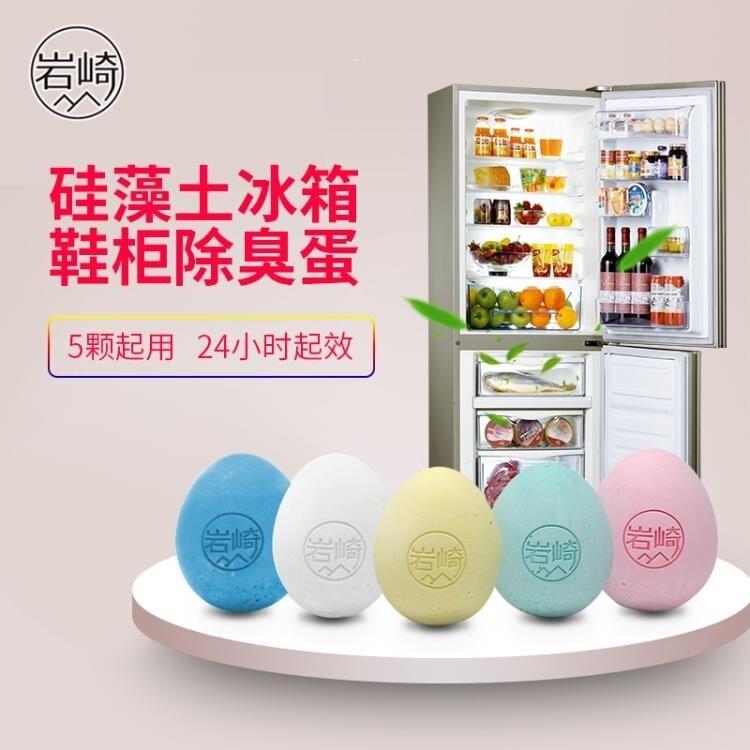 除味器 日本冰箱除味神器衣櫃鞋櫃去味神器除濕去味劑硅藻土除臭蛋5個