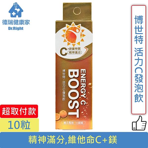 博世特 活力C發泡飲 維他命C+鎂 橘子口味 10粒/瓶◆德瑞健康家◆