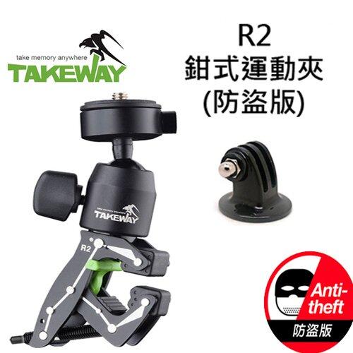 TAKEWAY R2 極限運動夾 (防盜版ATS)+轉接座 公司貨-清新綠
