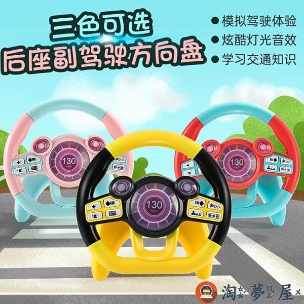 寶寶汽車副駕駛方向盤兒童益智玩具女朋友仿真模擬器【淘夢屋】