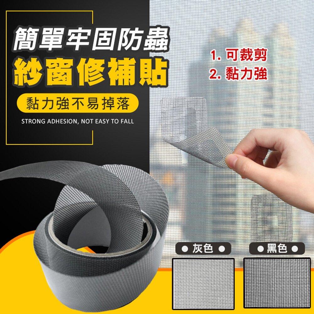 簡單牢固防蟲紗窗修補貼(2入組)