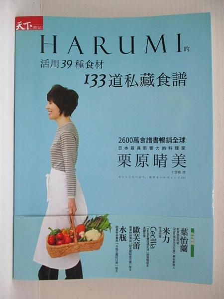 【書寶二手書T1/餐飲_EAU】HARUMI的活用39種食材 133道私藏食譜_栗原晴美,  王慧娥