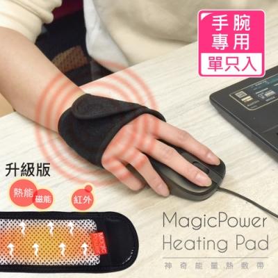 MagicPower 神奇能量熱敷帶升級版_手腕專用 單只入-急