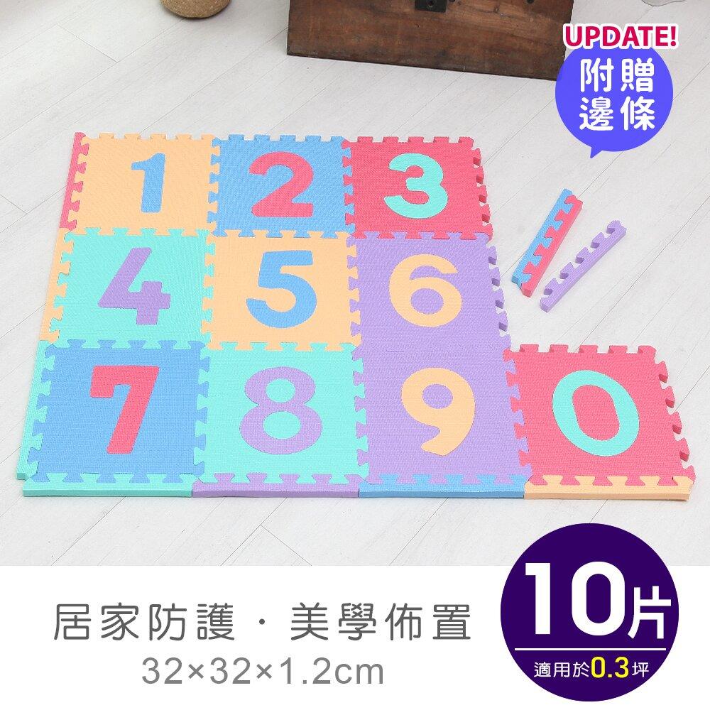 【APG】升級版 舒芙蕾數字拼圖巧拼地墊-附贈邊條(10片裝)-1入