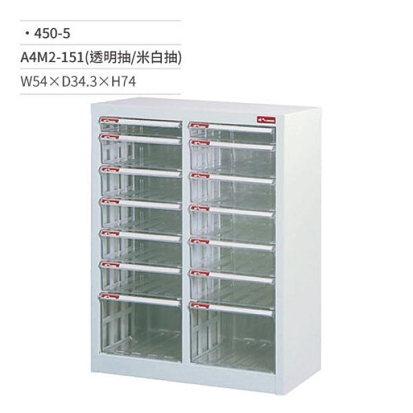 SHUTER 樹德 A4M2-151效率櫃/資料櫃(透明米白/14抽/落地型)450-5