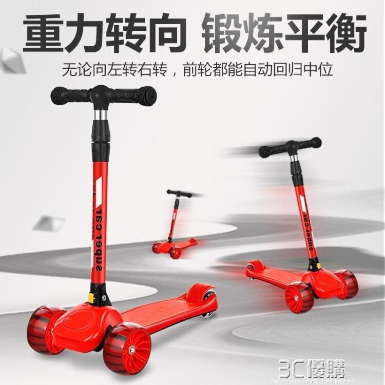 兒童滑板車1-2-3-6-5-10-12歲小孩寬輪單腳滑滑車男女寶寶溜溜車WD
