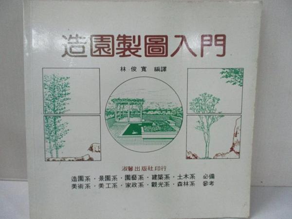 【書寶二手書T1/設計_EBG】造園製圖入門_中村祐治, 林俊寬