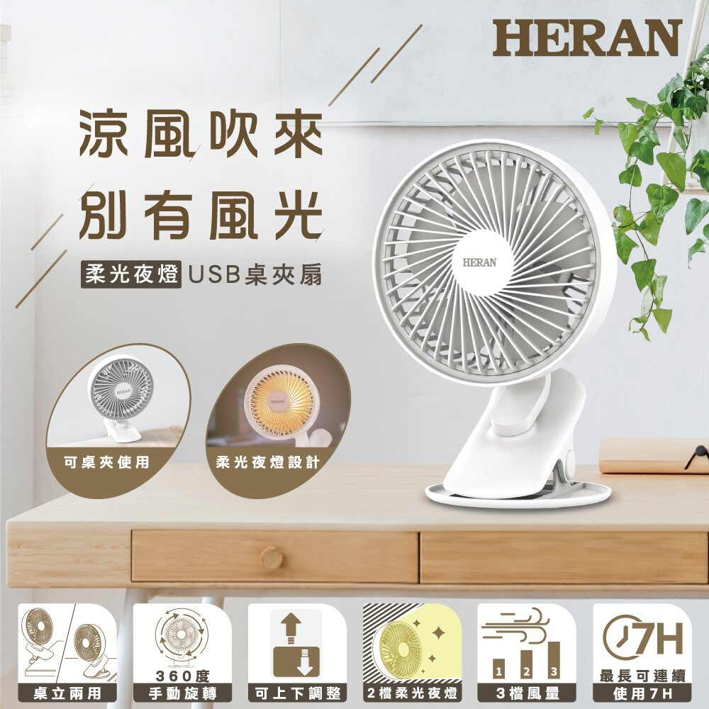 HERAN 禾聯 柔光夜燈USB充電桌夾電風扇 HUF-71HP030