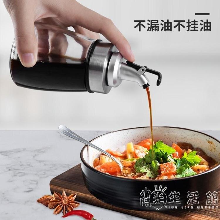 德國玻璃油壺防漏小號醬油瓶調味料瓶家用廚房商用香油瓶醋壺套裝