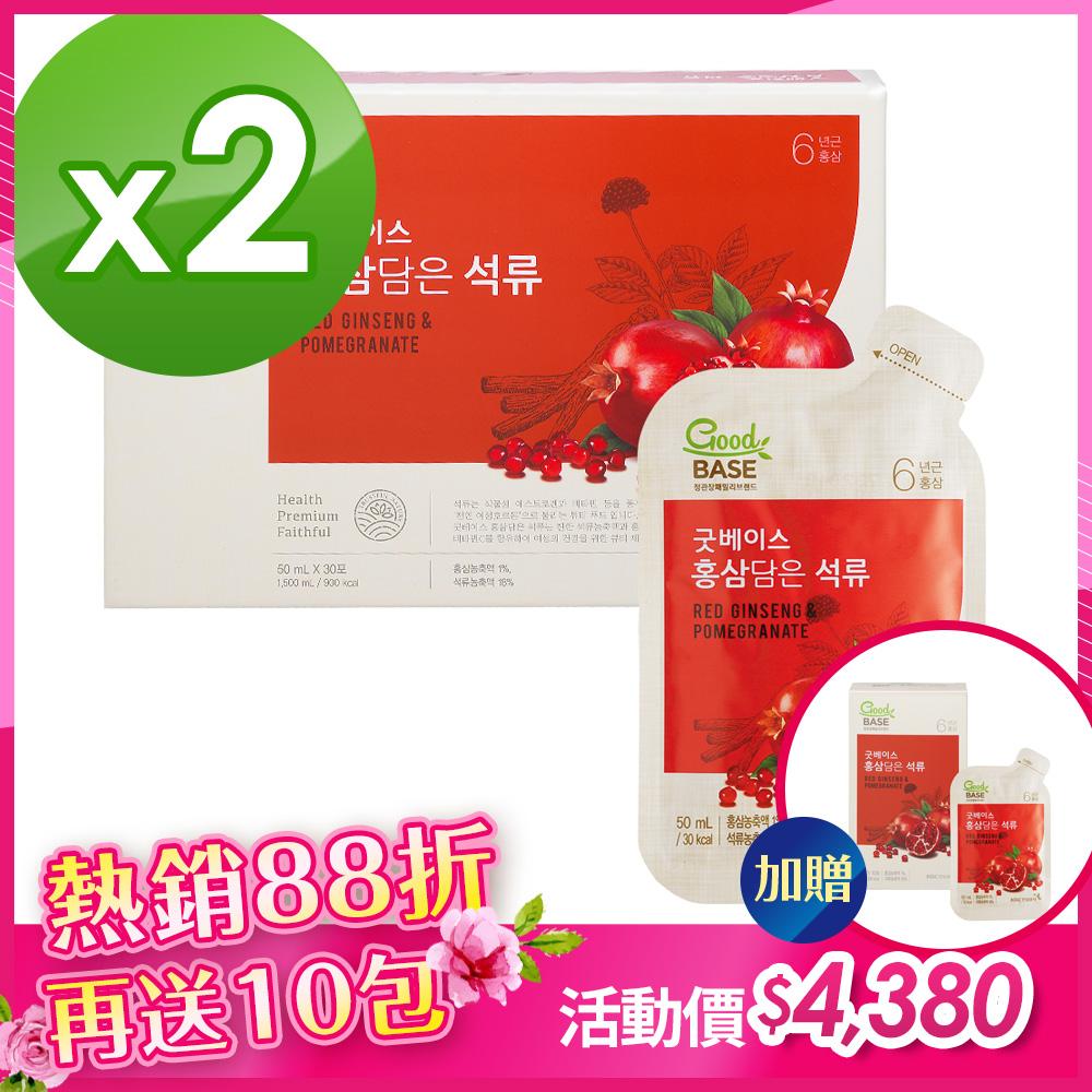 《正官庄》高麗蔘野石榴飲 (50mlX30入)x2盒+10入/盒(附提袋x2)