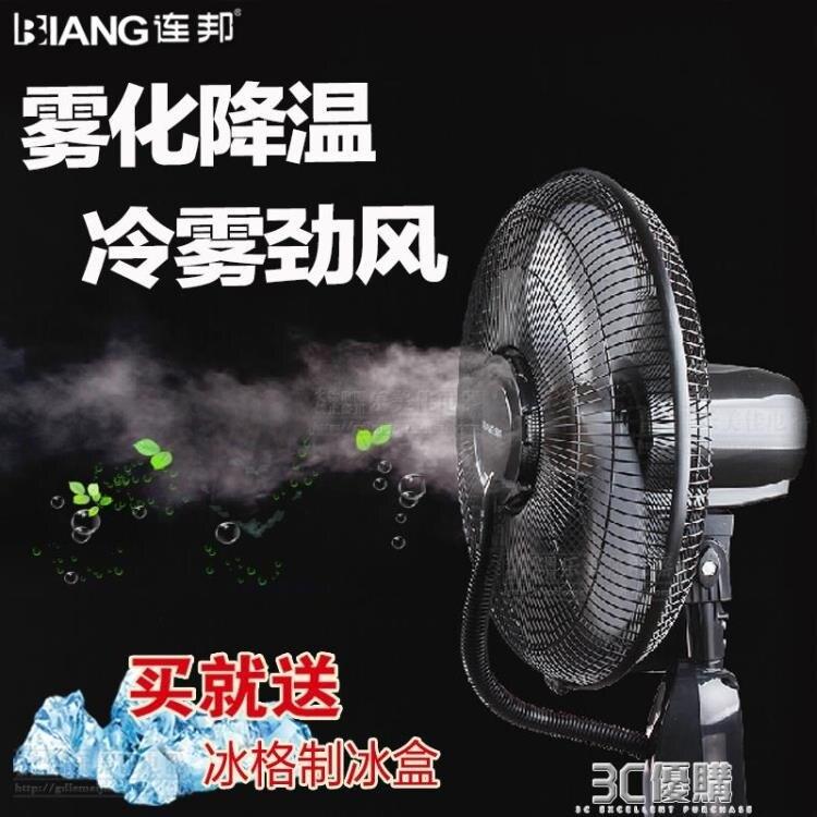 連邦噴霧電風扇台式落地家用加水冰制冷工業霧化降溫水霧冷風風扇