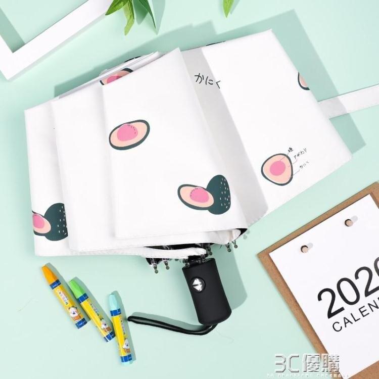 全自動晴雨傘兩用小清新摺疊傘女學生防曬防紫外線遮陽傘ins