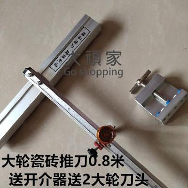 玻璃切割器 開界器 大輪瓷磚T型推刀大力鉗開介界器切割劃瓷磚劃厚地磚多功能套裝