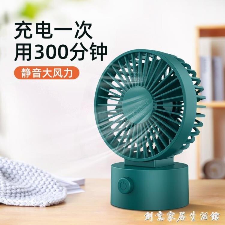 小風扇便攜式手持usb可充電辦公室桌上超靜音小型隨身桌面館