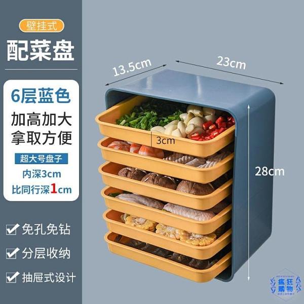 廚房備菜盤 廚房配菜盤架子置物架備菜盤神器多層壁掛式免打孔家用托盤多功能